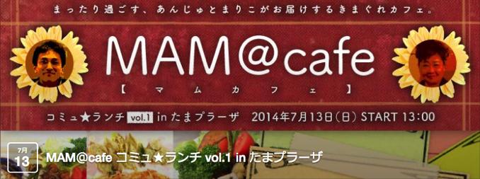 MAM cafe コミュ★ランチ vol 1 in たまプラーザ