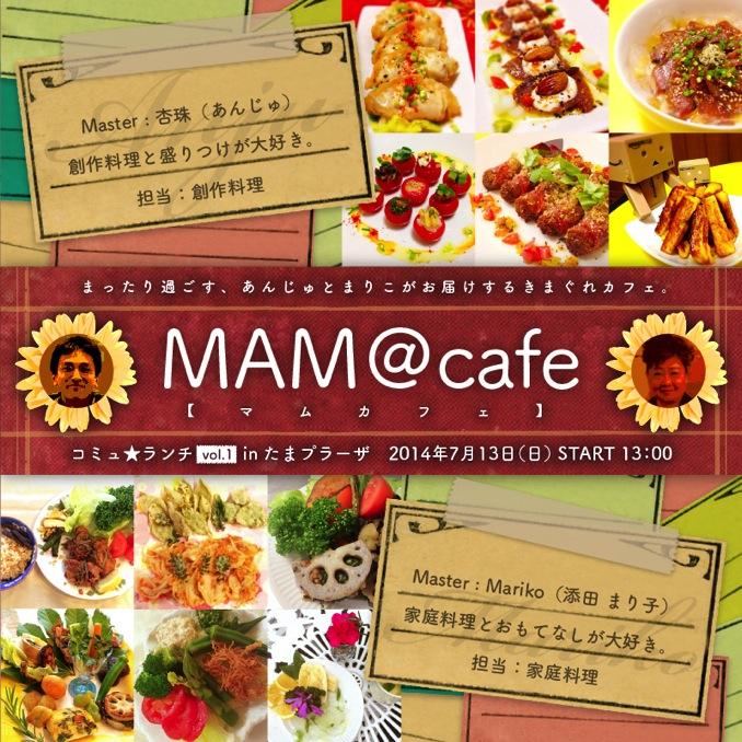 【イベント】MAM@cafe コミュ★ランチ vol.1 in たまプラーザを開催します!
