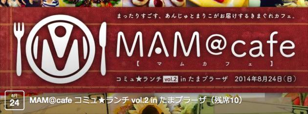 1 MAM cafe コミュ★ランチ vol 2 in たまプラーザ 残席10