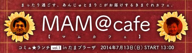 【イベントレポート】MAM@cafe コミュ★ランチ vol.1 in たまプラーザを開催しました!