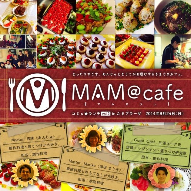 【イベント】MAM@cafe コミュ★ランチ vol.2 in たまプラーザを開催します!