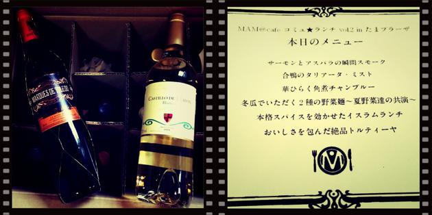 ワインとメニュー