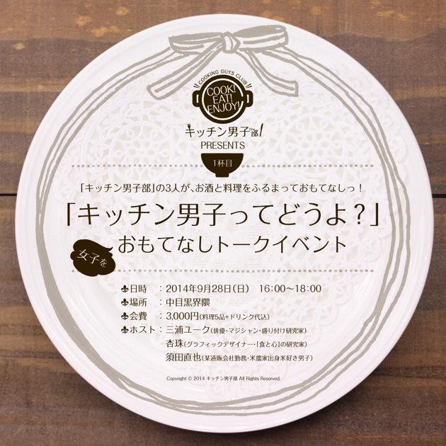 140905 キッチン男子部イベント001 001