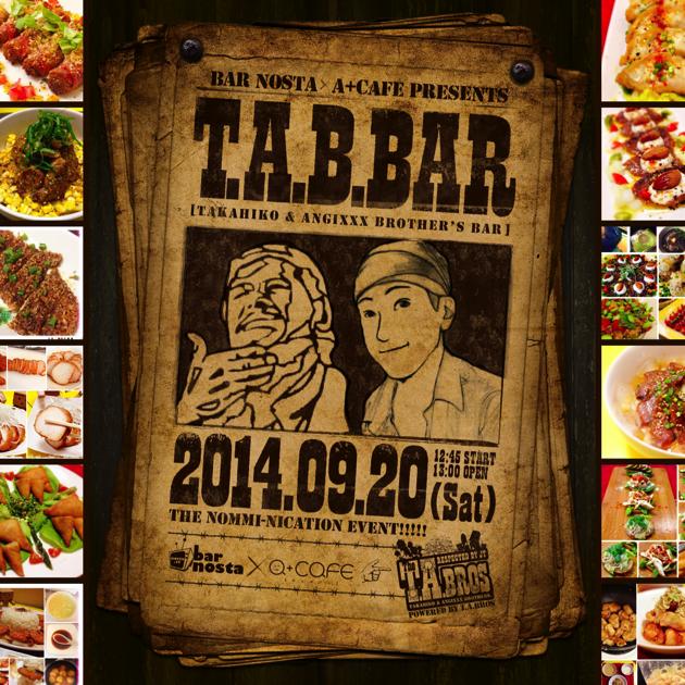 140902 TABBAR 002