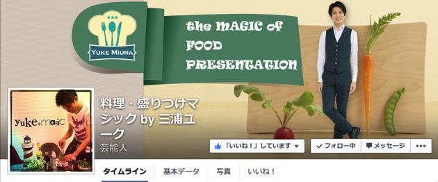 1 料理 盛りつけマジック by 三浦ユーク