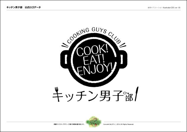 140718 キッチン男子部ロゴ 004
