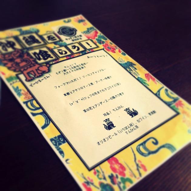 【レポート】キッチン男子部 第4杯目『沖縄を喰らうっ!』イベントを行いました!