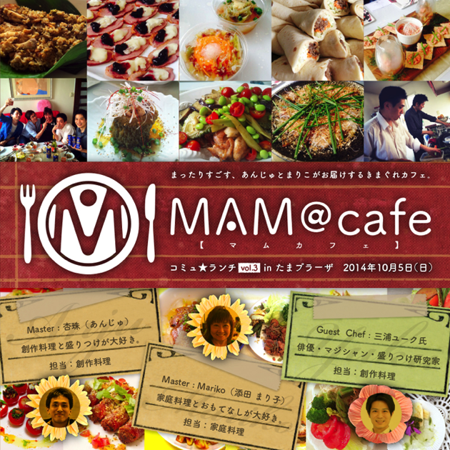【イベントレポート】MAM@cafe コミュ★ランチ vol.3 in たまプラーザを開催しました!