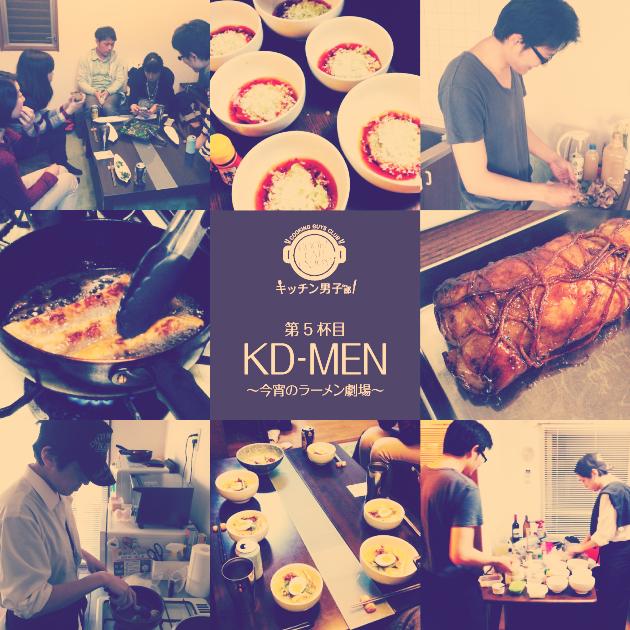 キッチン男子部 第5杯目『KD-MEN〜今宵のラーメン劇場〜』
