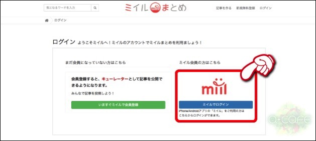 ミイルまとめ002