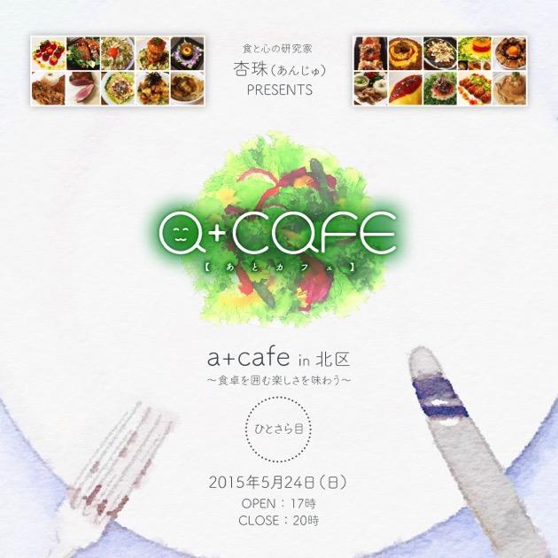 食を楽しむイベント『a+cafe in 北区 ひとさら目 〜食卓を囲む楽しさを味わう〜』を開催します!