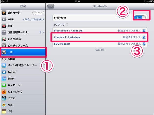 iPadでの設定画面