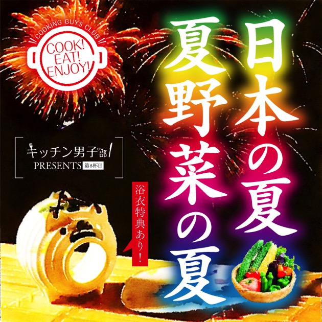 キッチン男子部PRESENTS 9杯目 「日本の夏 夏野菜の夏」イベント開催決定!(満員御礼)
