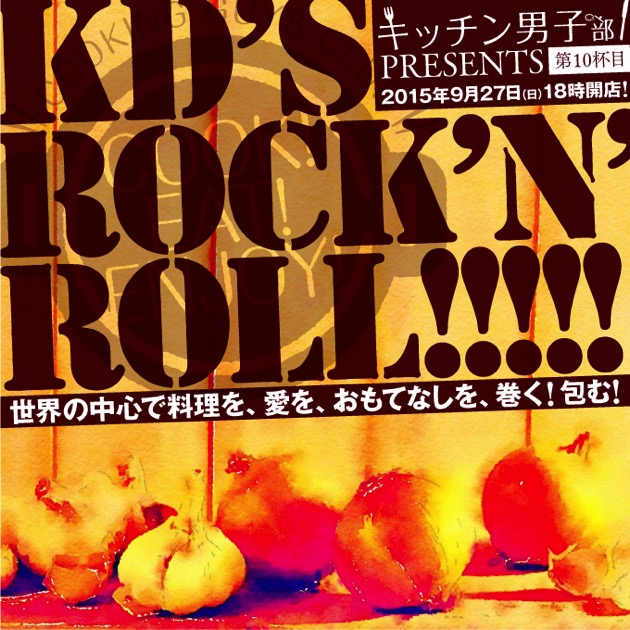 キッチン男子部PRESENTS 10杯目「KD's rock'n'roll!!」イベント開催決定!(満員御礼)