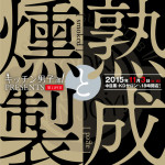 キッチン男子部PRESENTS 11杯目 「熟成&燻製」〜aged & smoked〜イベント開催決定!(満員御礼!)