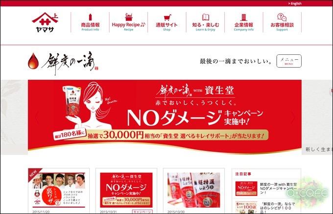 ヤマサ公式サイト