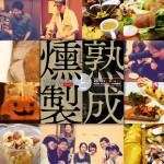 【レポート】味わい深い時間を感じるおもてなしイベント「熟成と燻製〜aged & smoked〜」を行いました!
