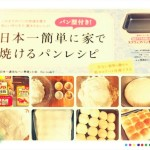 パン作りの概念が変わる!パン作り未経験者が「パン型付き! 日本一簡単に家で焼けるパンレシピ」を見ながらパンを作ってみた!