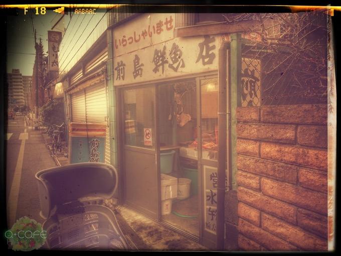 前島鮮魚店