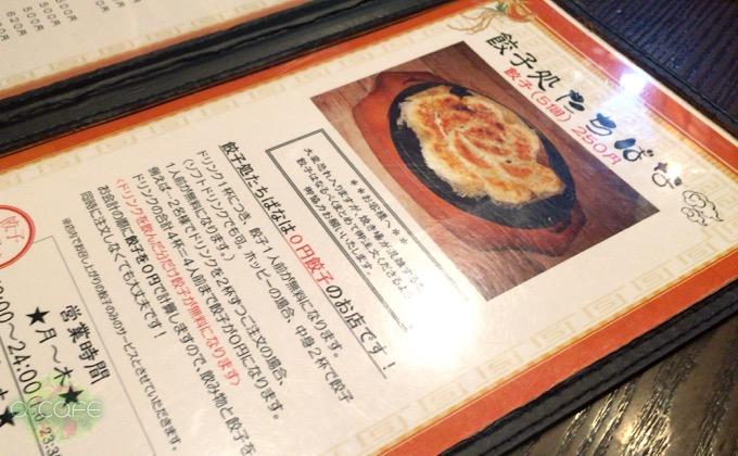 餃子0円の秘密