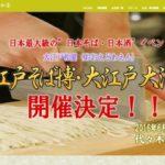 蕎麦と日本酒の最強ルーティンを体感せよ!日本最大級の日本そば・日本酒イベント「大江戸和宴(おおえどわえん)」が代々木公園で開催!