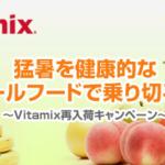 【イベント】ローフードユーザーにステキなパートナーを!パワフルホールフードマシーン「Vita-Mix」の実演講習会に行ってきました!