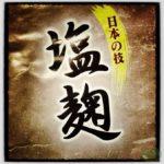 話題の万能調味料「塩麹」を使って、色々食べながら過ごしてみました!〜漬け物&鯖編〜