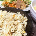 旨味たっぷりのアサリの炊き込みご飯【ウチごはん:009】