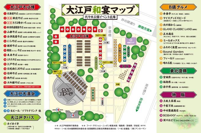 Atcafe waen2016 map