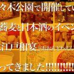 【レポート】代々木公園で開催中の日本そば・日本酒イベント「大江戸和宴」で蕎麦と日本酒に酔いしれてきた!
