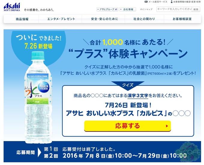 Atcafe アサヒ おいしい水プラス カルピス の乳酸菌 プラス 体験キャンペーン | アサヒ飲料