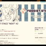 デジタルマガジンの次は料理対決だ!キッチンエンタテイメント「Foodist stage NEXT」にユーク部長が参戦決定!
