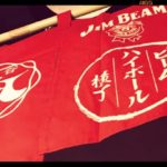 ビームハイボール&肉料理!ローラも気に入った「渋谷ビームハイボール横丁」が期間限定オープン! #渋谷ビームハイボール横丁