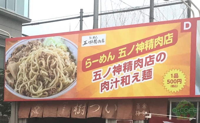 Atcafe 170527 D 肉汁和え麺