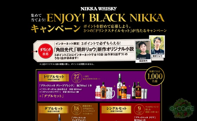 ENJOY BLACK NIKKA キャンペーン|アサヒビール