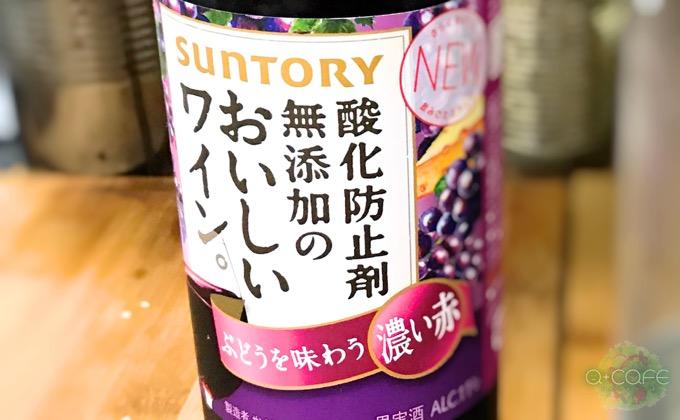ツイスパ_赤ワイン
