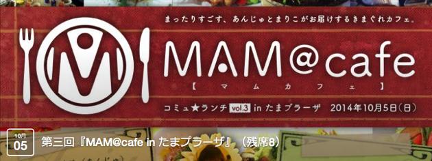 第三回 MAM cafe in たまプラーザ 残席8