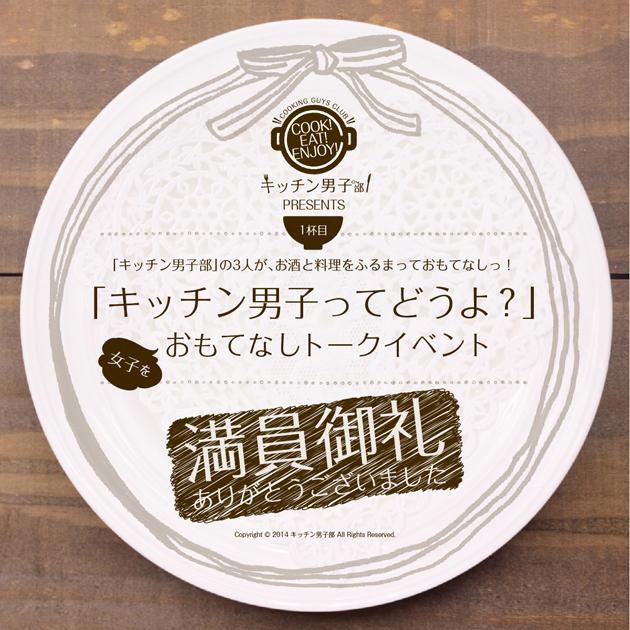 140905 キッチン男子部イベント002 001