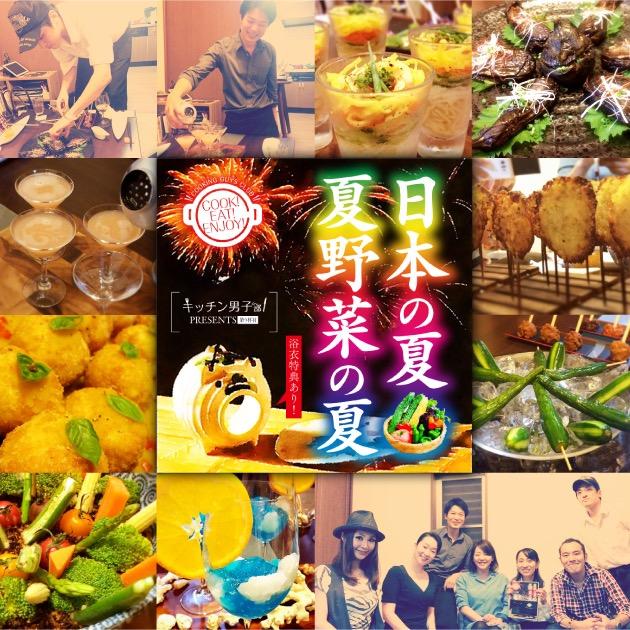 【レポート】夏の最後の思い出作りに!キッチン男子部 第9杯目、夏野菜料理イベントを行いました!