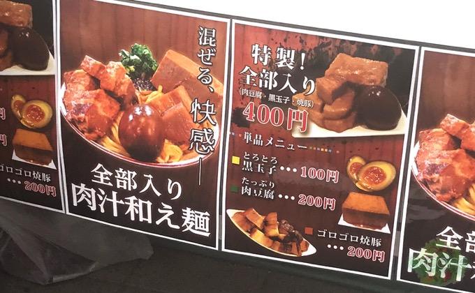肉汁和え麺