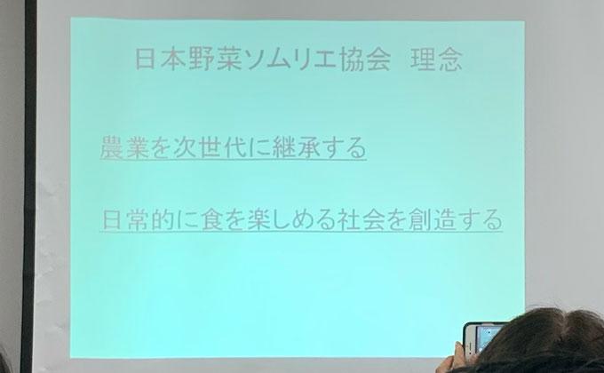 日本野菜ソムリエ協会の理念